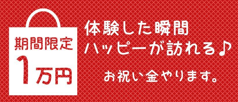 人妻城横浜本店の求人