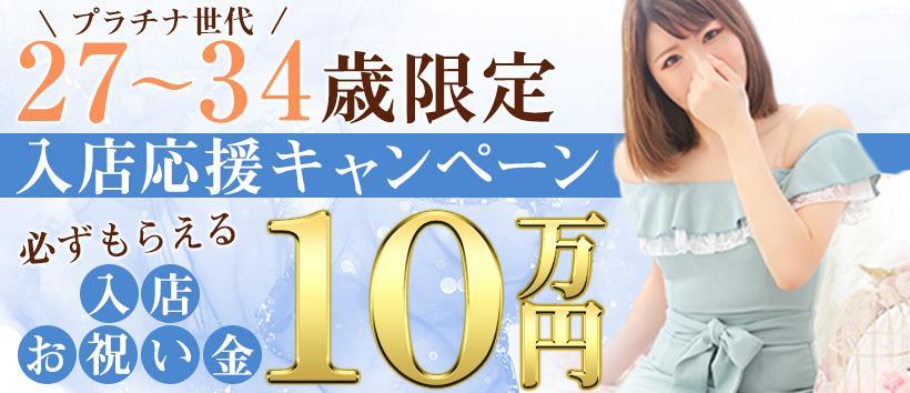 横浜人妻花壇本店の求人