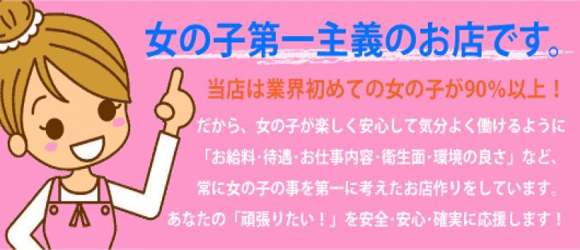 松山デリヘル「ホットポイント」の求人