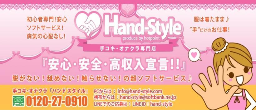 手コキ・オナクラ専門店「ハンドスタイル」の求人