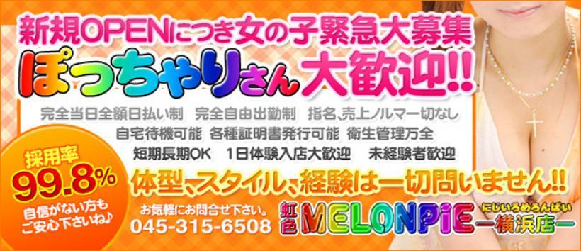 虹色メロンパイ横浜店の求人