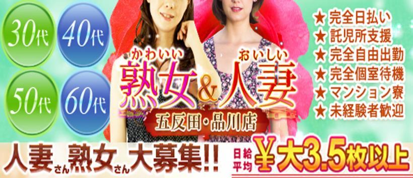 かわいい熟女&おいしい人妻五反田品川店の求人