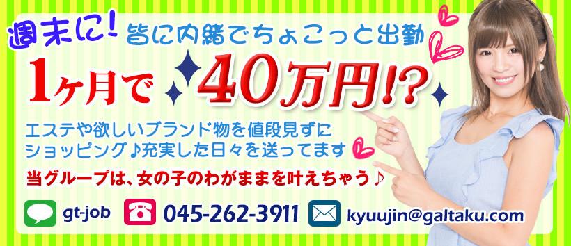 横浜ギャルの宅急便の求人