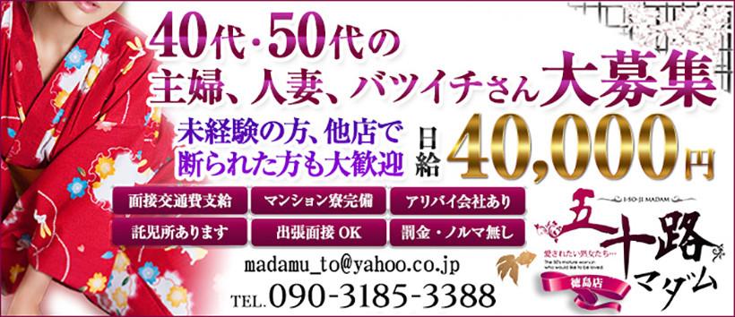 五十路マダム 徳島店 (カサブランカグループ)の求人