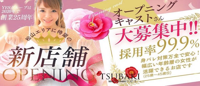 YESグループ TSUBAKI 松山店