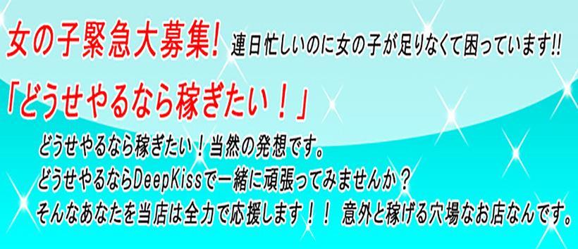 湘南ギャル専科 藤沢デリヘル DeepKiss★の求人