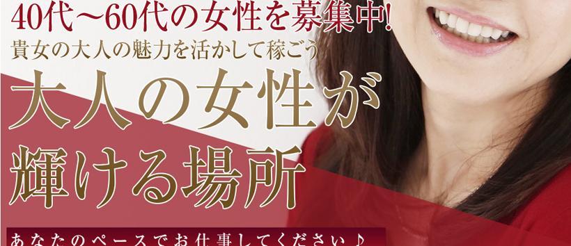 日本橋熟女咲裸の求人