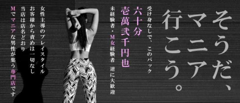 マニア東京の求人