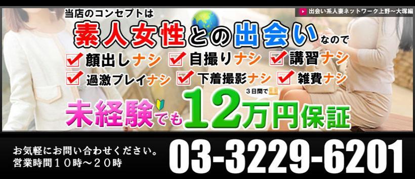 出会い系人妻ネットワーク 上野~大塚編の求人
