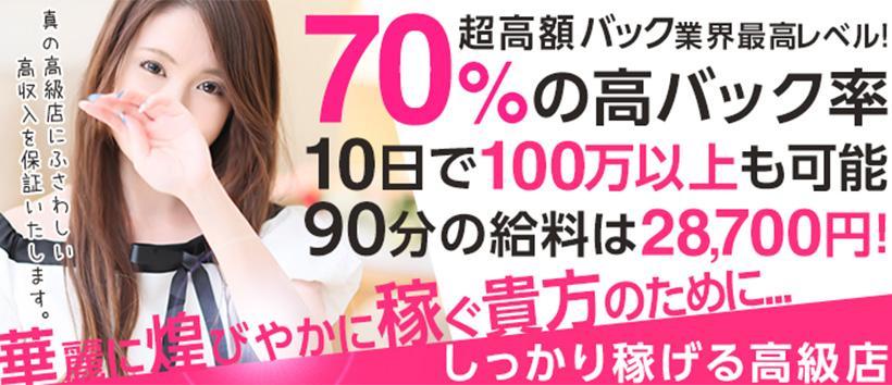 CLASSY.東京・錦糸町店の求人