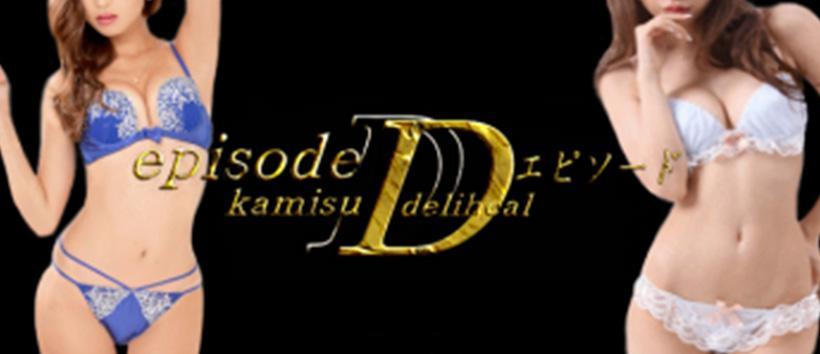 茨城県神栖市発 デリバリーヘルス episode D~えぴそーどD~の求人