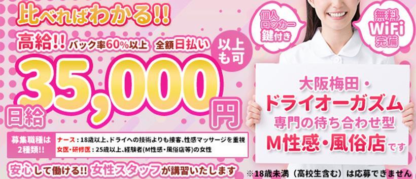 大阪女子M性感前立腺科の求人