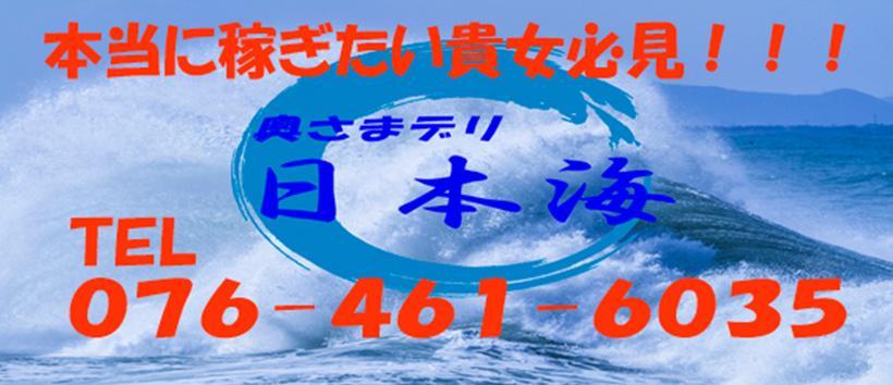 奥さまデリ日本海
