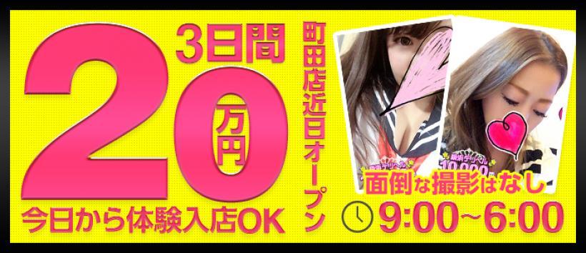 横浜10000円デリヘルの求人