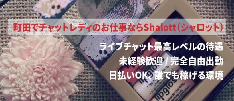 Shalottの求人