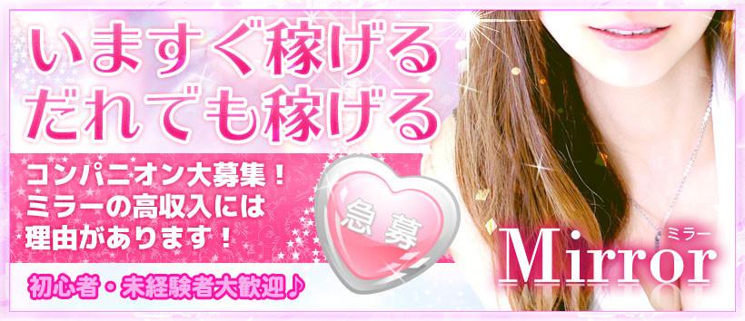 Mirror南大阪店の求人