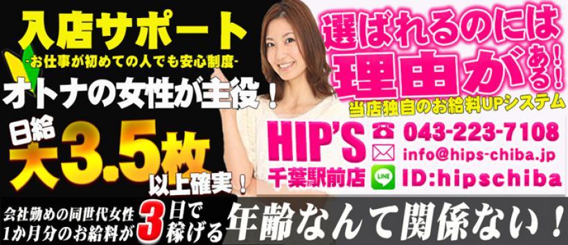 素人妻御奉仕倶楽部 Hip's 千葉駅前店の求人
