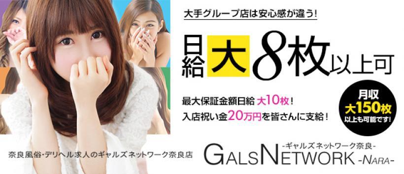 ギャルズネットワーク奈良の求人