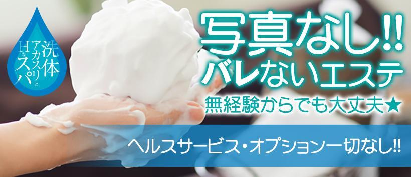 洗体アカスリとHなスパのお店(埼玉ハレ系)の求人