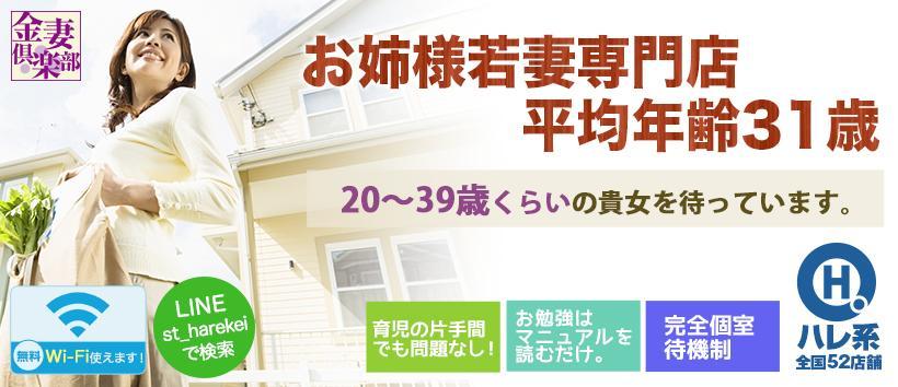金妻倶楽部(埼玉ハレ系)の求人