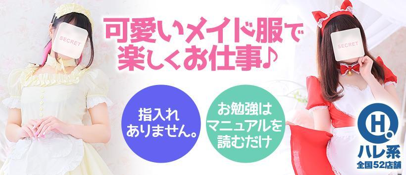 メイド in 西川口(埼玉ハレ系)の求人