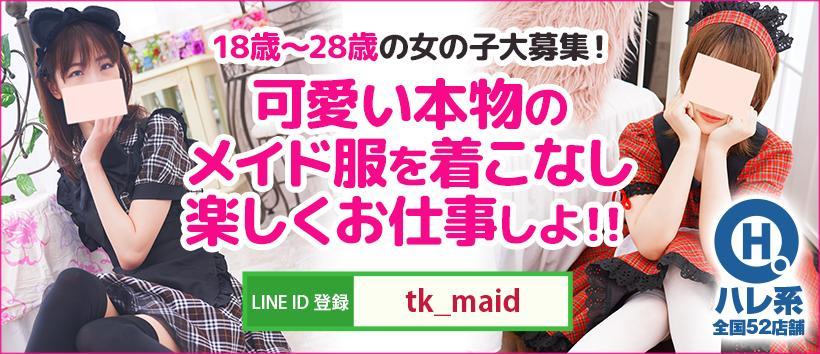 メイドin中野(東京ハレ系)の求人