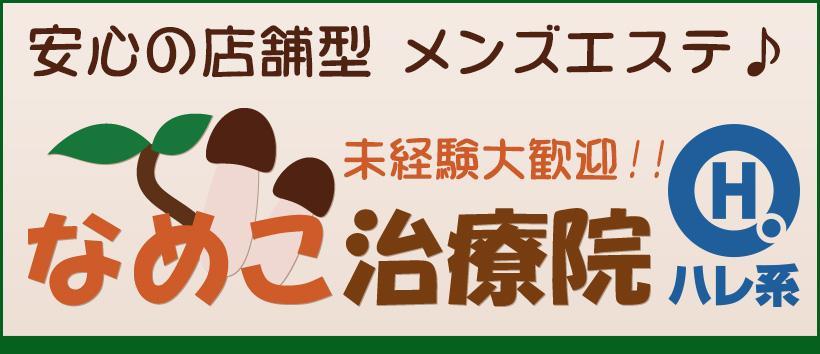 なめこ治療院(横浜ハレ系)の求人