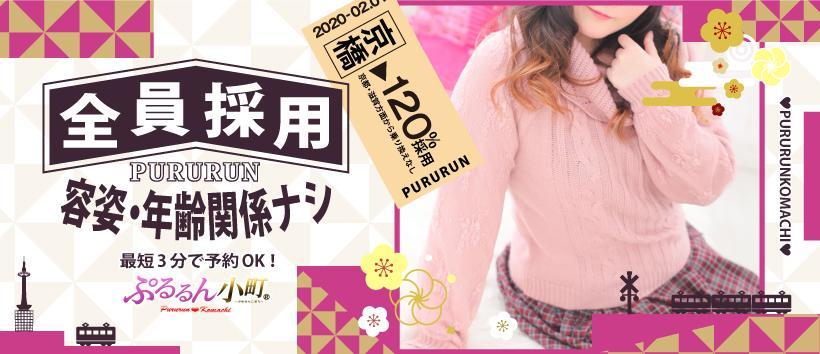 ぷるるん小町京橋店の求人
