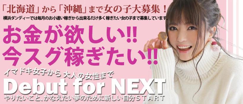 横浜ダンディーの求人