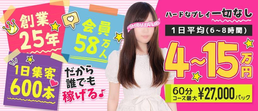 渋谷LIPの求人