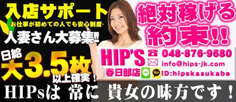 美熟女倶楽部 Hip's春日部店の求人