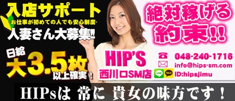 高級派遣SM倶楽部・西川口店の求人