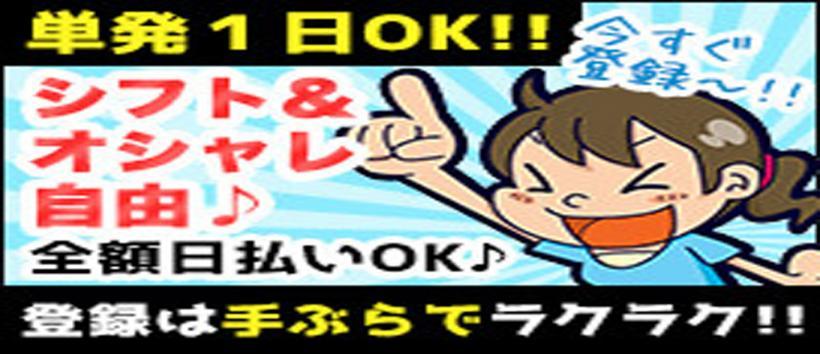 T-backs 錦糸町店の求人