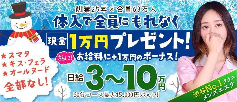 渋谷リラックスクラブS.R.Cの求人