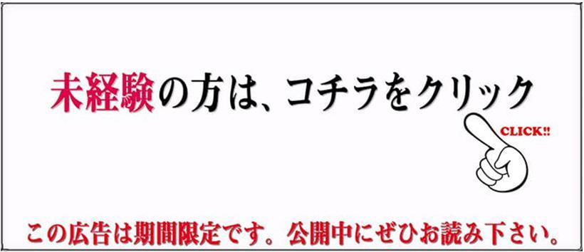 Eメール東京の求人