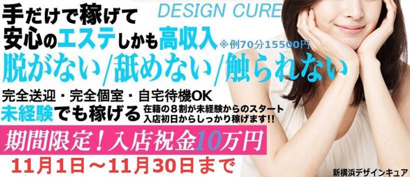 新横浜デザインキュアの求人