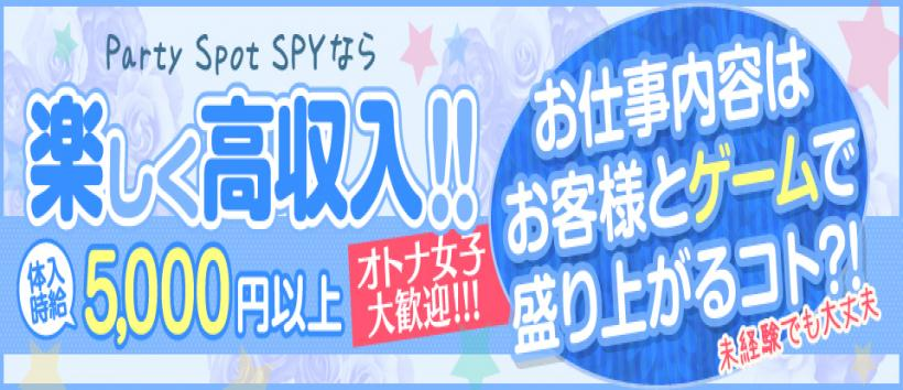 PartySpot SPYの求人