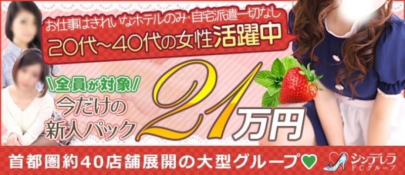 埼玉ショートケーキの求人