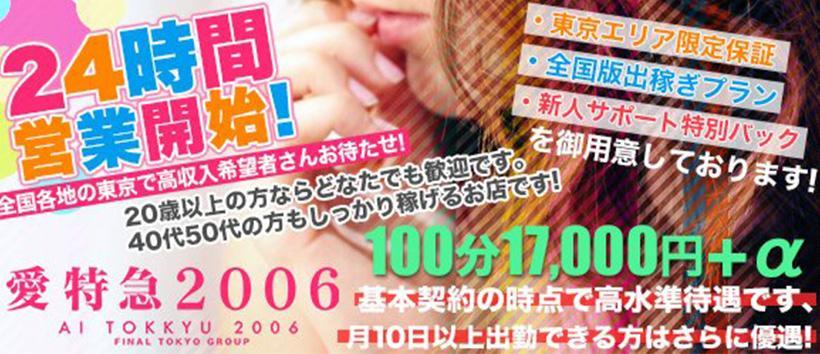 東京五反田人妻デリヘル 待ち合わせ 愛特急2006東京店の求人