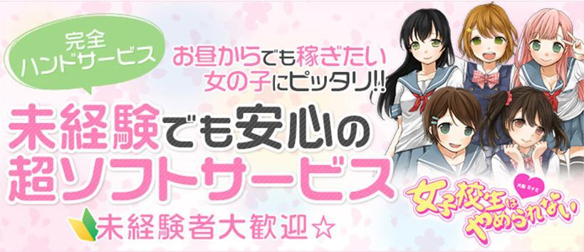 大阪オナクラデリバリー 女子校生はやめられないの求人
