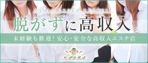 NADIA神戸店