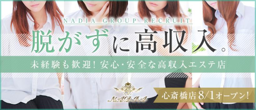 NADIA神戸店の求人