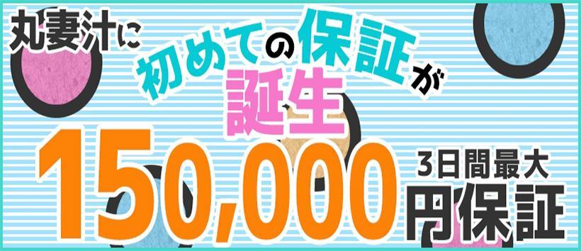 丸妻汁新横浜店の求人