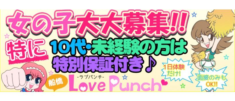 市川 LOVE PUNCH