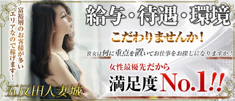 五反田人妻城の求人