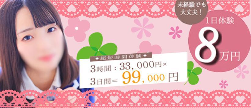 札幌美女図鑑の求人