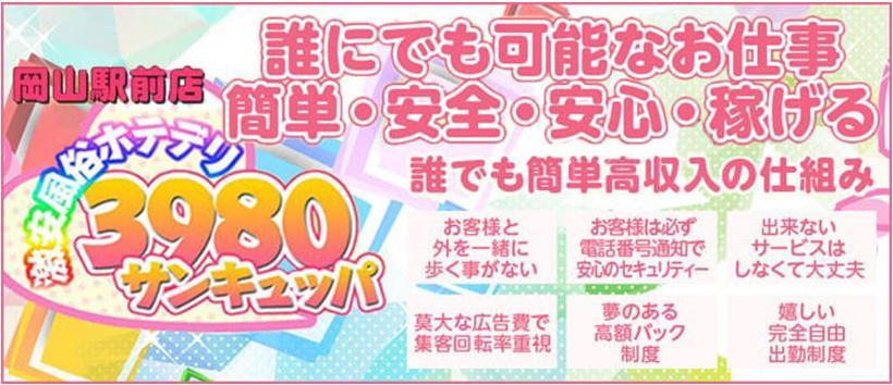 ホテデリ3980岡山駅前店の求人