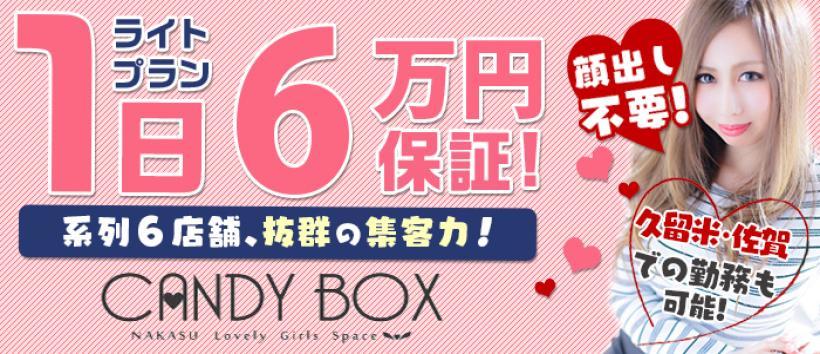 CANDY BOX(キャンディボックス)の求人