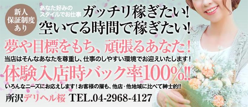 所沢デリヘル桜の求人