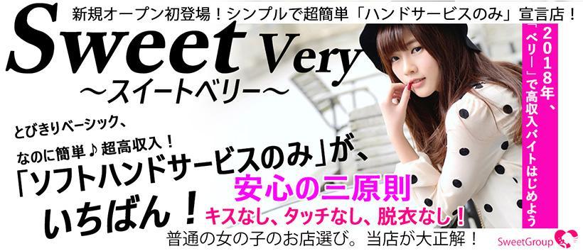 Sweet Very ~スゥィートベリー~の求人